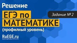 Решение демоверсии ЕГЭ по математике 2016 | Проф. уровень | Задание 2. [Подготовка к ЕГЭ (RuEGE.ru)]