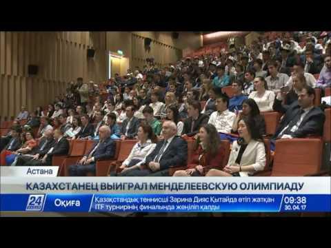 Казахстанец выиграл Менделеевскую олимпиаду