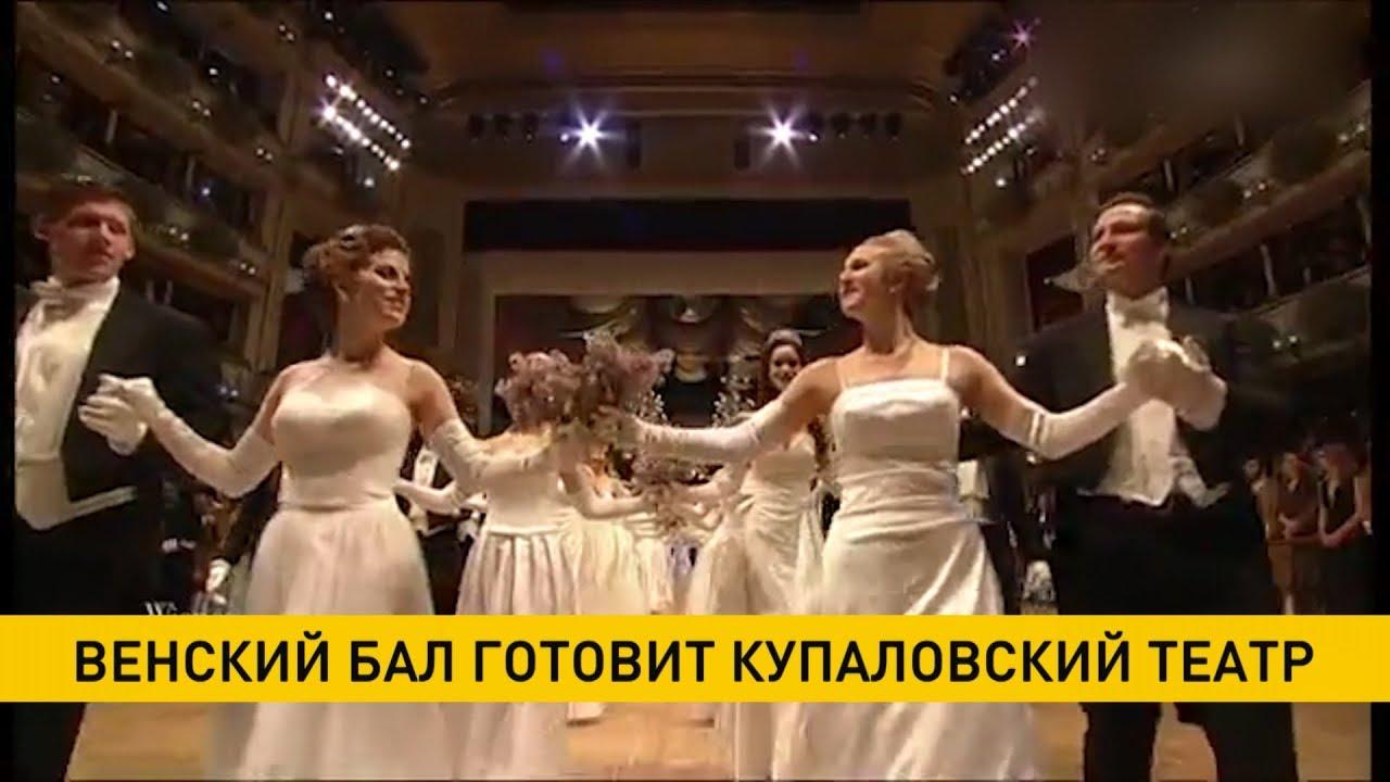Венский бал дадут 14 декабря в Минске в Купаловском театре.