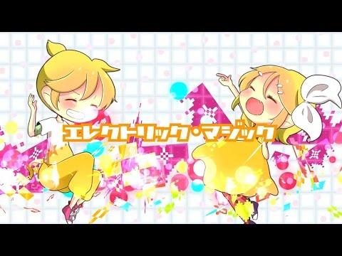 八王子P「エレクトリック・マジック feat. 鏡音リン&鏡音レン」