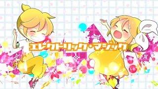 八王子P - エレクトリック・マジック feat.鏡音リン・鏡音レン