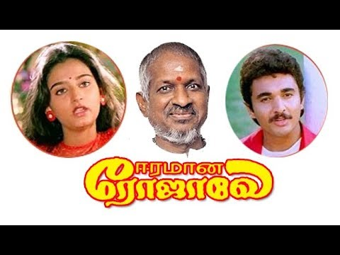 Eeramana Rojave | ஈரமான ரோஜாவே | Shiva, Mohini, Srividya | Superhit Tamil Movie HD
