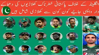 PCB announced Pakistan squad against England 2019 | Pakistan Squad World cup 2019