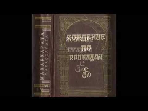 Смирнов Борис Леонидович - лучший переводчик Махабхараты и Бхагавадгиты