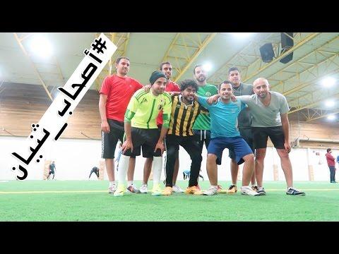 فيديو أول مباراة في الدوري || First Match