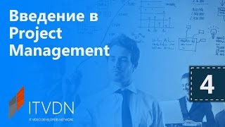 Введение в Project Management. Урок 4. Project Manager: его задачи и ответственность
