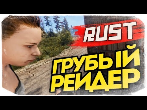 ГРУБЫЙ РЕЙДЕР РЕШИЛ ДОКОПАТЬСЯ! - RUST #78