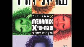 שרית חדד - מגה מיקס - האלבום המלא - Sarit Hadad