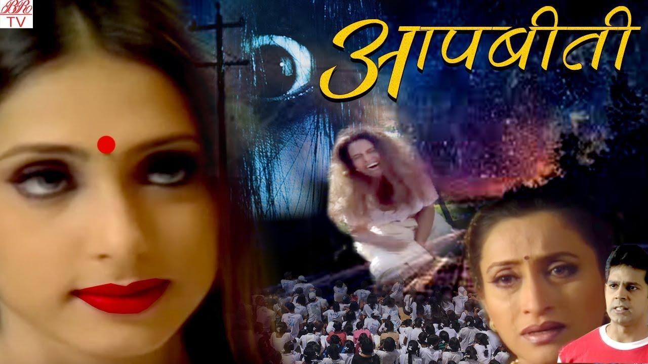 Download AAPBEETI # आपबीती #  BR Chopra Superhit Hindi Horror Serial # HD Hindi TV Serial #