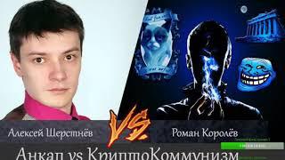 Анкап vs Коммунизм  Алексей Шерстнёв vs Роман Королёв