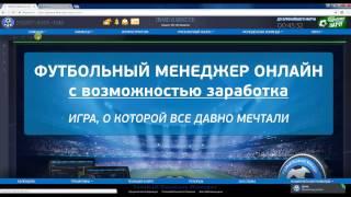 Футбольный менеджер онлайн FBM