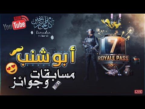 ببجي موبايل مباشر افتتاح الموسم 7 + جوائز و سحوبات كستم PUBG MOBILE