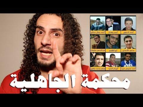 أغرب قضية حدثت في العالم العربي .. محكمة الجاهلية