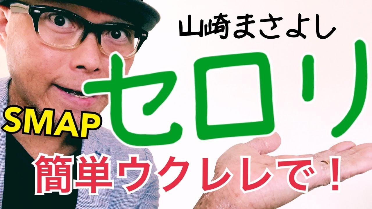 セロリ / 山崎まさよし- SMAP - ウクレレ 超かんたん版【コード&レッスン付】GAZZLELE