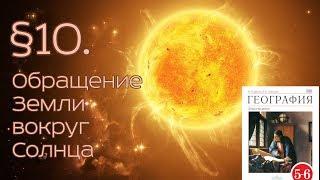 География. 5-6 класс. § 10. Обращение Земли вокруг Солнца (С ответами на вопросы)