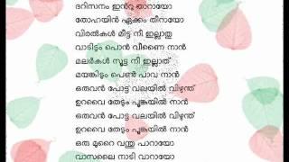 Oru Murai Vanthu Paraayo - Sujatha (Slow Version)