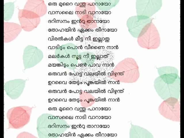 oru-murai-vanthu-paraayo-sujatha-slow-version-devgowri