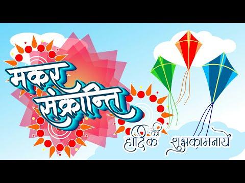 Banner Design in CorelDraw in Hindi || Makar Sankranti Banner Design
