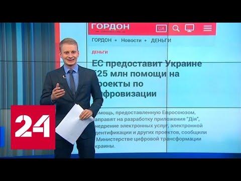 Выводы украинца, который живет и работает в Польше - Россия 24