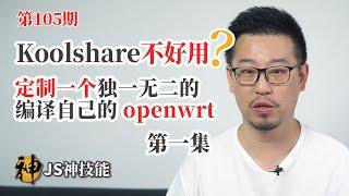 Koolshare不好用怎么办/手把手教你定制一个独一无二的软路由系统/编译自己的openwrt系统/第一集 编译环境搭建(虚拟机安装Ubuntu)