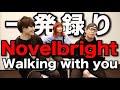 【一発録り】Novelbrightと『Walking with you』歌ってみた【THE FIRST TAKE!?】
