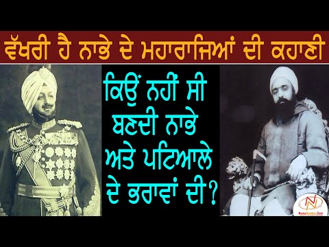 ਨਾਭੇ ਦਾ ਅਮੀਰ ਇਤਿਹਾਸ || Maharajas Of Nabha || Ankurdeep Kaur || NewsNumber.Com
