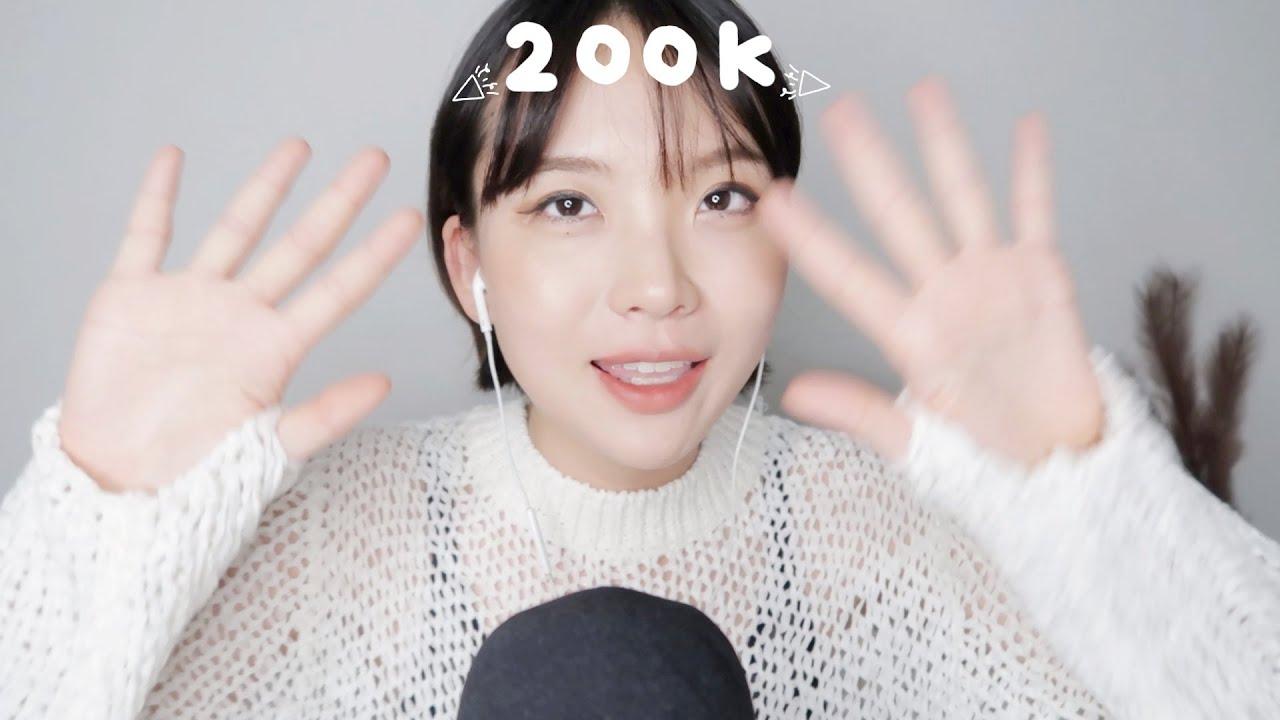 🎉 20만 구독자 기념 함께 콜라보해요! | Collab With Me To Celebrate 200K Subscribers! 🎉