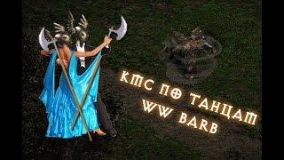 Diablo 2 LoD: WW PoleBarb