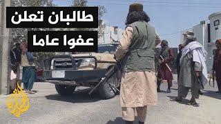 طالبان تعلن عفوا عاما عن موظفي الدولة وتدعوهم لمواصلة عملهم