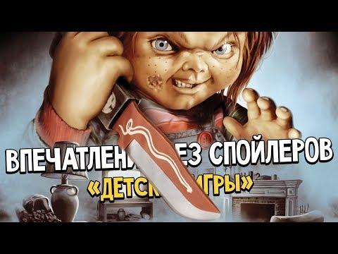 «Детские игры» - Впечатления без спойлеров. Не такой уж и страшный! Обсуждаем фильм!