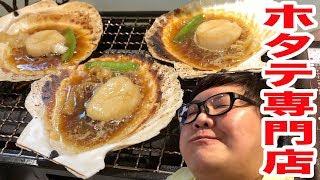 【大食い】ホタテ専門店で極上のホタテを爆釣り!爆食い!