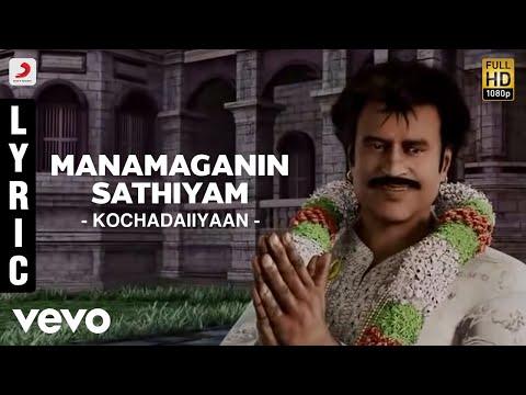 Rajinikanth | Kochadaiiyaan - Manamaganin Sathiyam Lyric