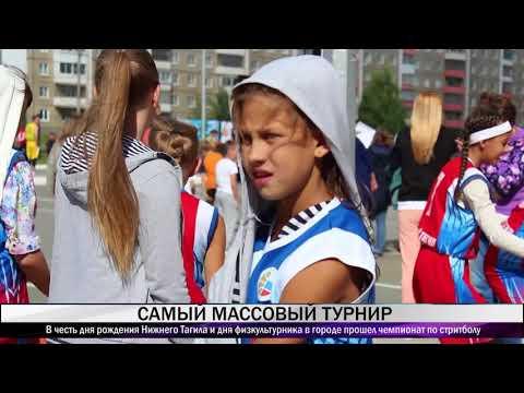 В честь дня рождения Нижнего Тагила и дня физкультурника в городе прошел чемпионат по стритболу