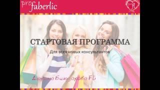 Faberlic Каталог №1 - Беларусь