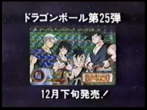 Las tarjetas japonesas de Dragon Ball – PixFans