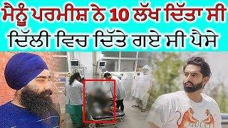 ਵੱਡਾ ਖੁਲਾਸਾ ! Parmish Verma ne Dite c 10 Lakh Rupee | Delhi vich Hoi c Deal