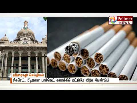 Karnataka bans sale of loose cigarettes