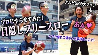 【バスケットボール】プロに目隠しでフリースローチャレンジをさせた結果@新潟アルビレックスBB(池田雄一・佐藤公威・林翔太郎)