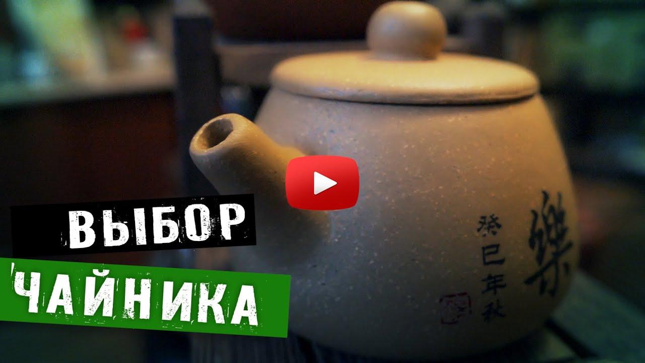 Чайник, исинская глина, # 4250, 50 мл. | Teapot Yixing # 4250 50 .