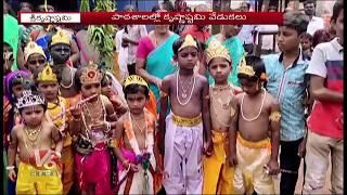 Krishnashtami Celebrations In Over All Telangana  Telugu News