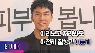 이승기(Lee Sueng gi), 바쁜 스케줄 속 피부 미남 비결은? (현장)