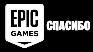 СПАСИБО EPIC GAMES....