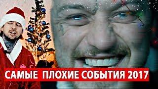 ТОП САМЫХ ПЛОХИХ СОБЫТИЙ 2017 ГОДА