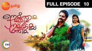 Rekka Katti Parakum Manasu: Season 1