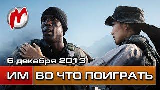 Во что поиграть на этой неделе — 6 декабря 2013 (Gran Turismo 6, Battlefield 4 China Rising)
