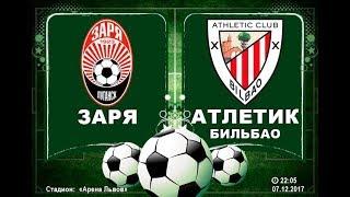 футбол Лига Европы Заря Атлетик прогноз на матч 07 12 2017