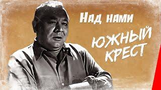 Над нами Южный крест (1965) фильм
