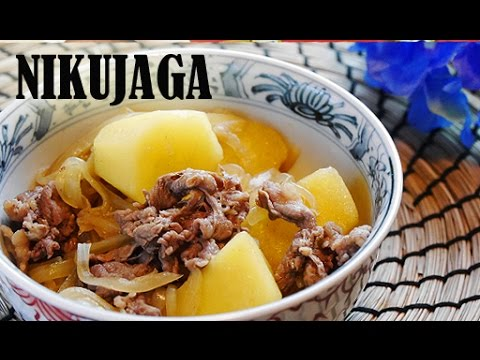 Niku Jaga- Japanese Beef and Potato Dish (MOTHER'S RECIPE)母の肉じゃが伝授