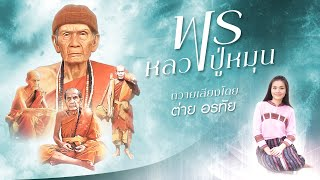 พรหลวงปู่หมุน - ต่าย อรทัย「บทเพลงพิเศษ」