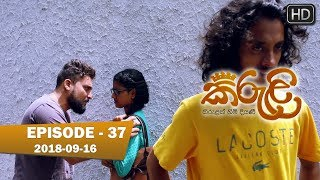 Kiruli | Episode 37 | 2018-09-16 Thumbnail
